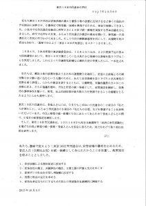 20171006「東京18区市民連合の声明」のサムネイル