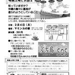201901号スキップ 宮古島上映会(確定)のサムネイル